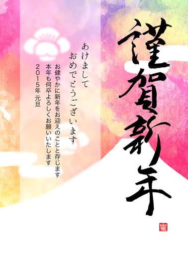 フリー素材 謹賀新年の筆文字と富士山のカラフルな年賀状