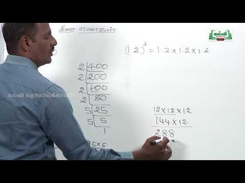 ஜியாமெட்ரி பாக்ஸ் Std 8 Maths எண்கள் கனங்கள் பகுதி2 Kalvi TV