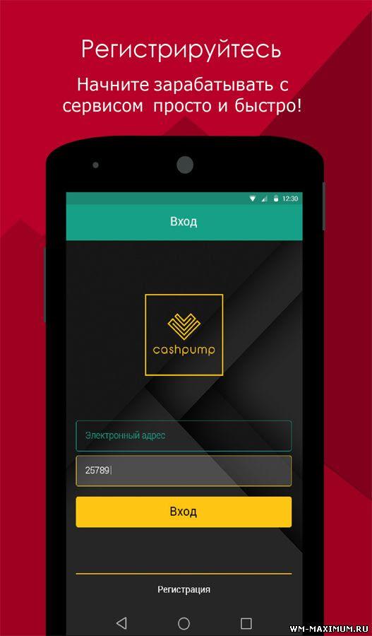 CashPump - Приложение для заработка на выполнении заданий.