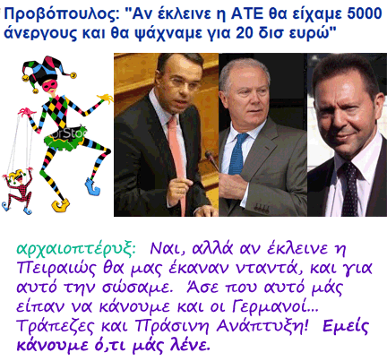Provopoulos%2BATE.png