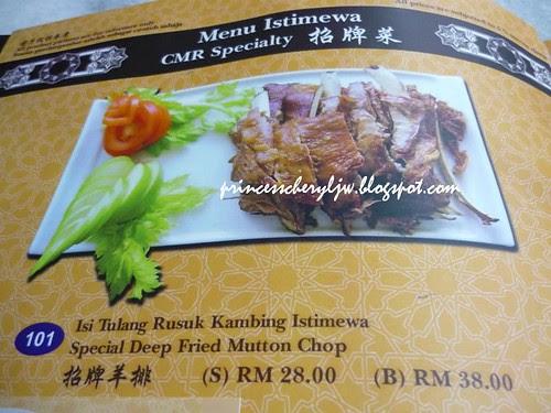 Cina Muslim Restoran 04