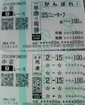 081214中京9R馬券2