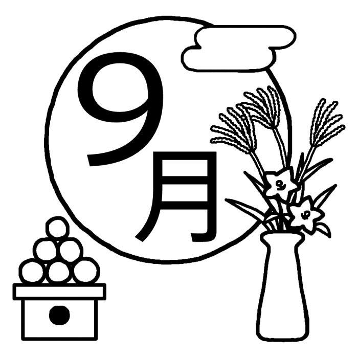 お月見十五夜白黒9月タイトル無料イラスト秋の季節行事素材