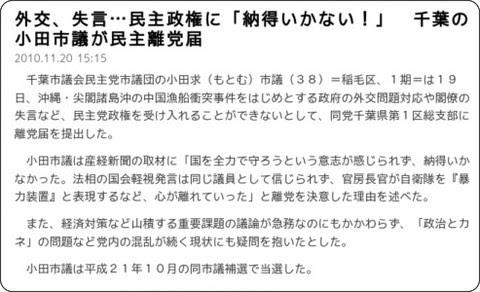 http://sankei.jp.msn.com/region/kanto/chiba/101120/chb1011201516005-n1.htm