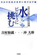 日本人が知らない巨大市場水ビジネスに挑む