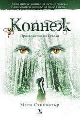 Bulgarian edition of Linger