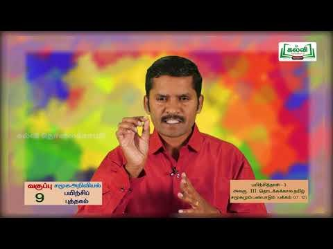 9th Social Science தொடக்க கால தமிழ் அலகு 3 Kalvi TV