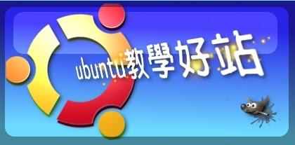 ubuntu教學好站
