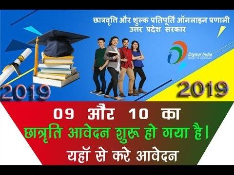 UP scholarship 9th 10th onlione 2019 | छात्रवृति का आवेदन कैसे करे