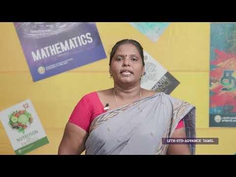 12th Advanced Tamil செவ்விலக்கியங்கள் இயல் 1 பகுதி 1 Kalvi TV
