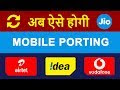 MNP New Rules by TRAI | Mobile Number Portability in 2 Days Full Process for JIO, Airtel, IDEA, BSNL
