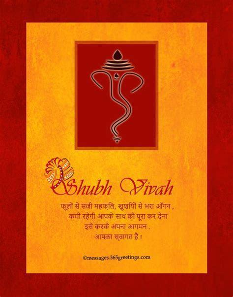 Wedding Card Matter in Hindi   Card templates   Hindu