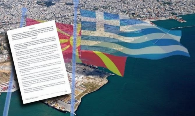 Τα πρώην «Σκόπια» αποκτούν ΑΟΖ στην Ελληνική θάλασσα και λιμάνι τους , το Λιμάνι της Θεσσαλονίκης