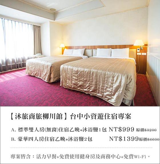 台中/沐旅/商旅/柳川館/平價/沐旅商旅/住宿