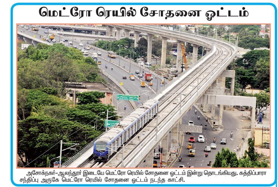 kmhouseindia: Chennai Metro Rail to begin operations soon