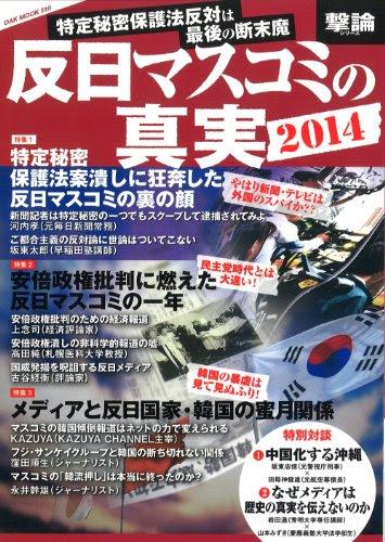 反日マスコミの真実2014 (撃論)