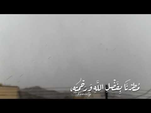مطرنا بفضل الله // Hujan kami, terima kasih Tuhan