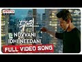 Nuvvani Idhi Needani Lyrics Song  Maharshi Songs  MaheshBabu  VamshiPaidipally