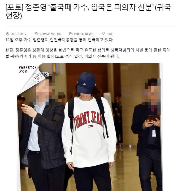 정준영 빤스런에 빡친 기자들 | 인스티즈