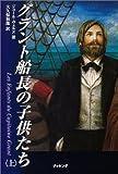 グラント船長の子供たち〈上〉 (fukkan.com)