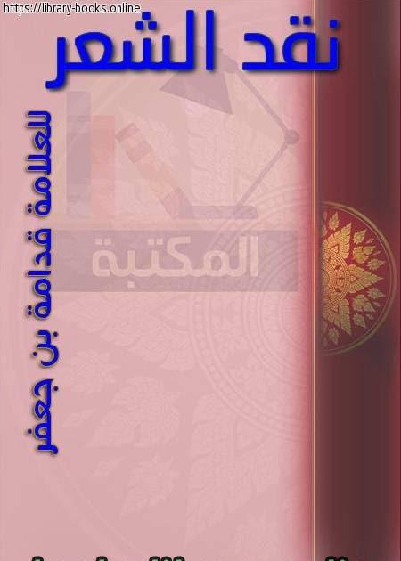 كتاب النحو العربي احكام ومعان Pdf Kitab Blog