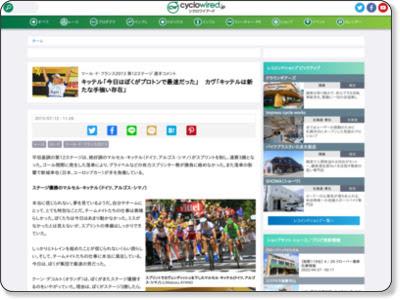 http://www.cyclowired.jp/?q=node/112351
