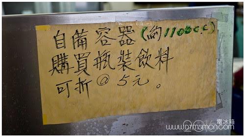 天池芳香冬瓜茶07.jpg