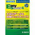 【送料無料】オートバックアップソフト「EasySaver 4」パッケージ版