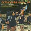 ANGEL POPS ORCHESTRA - yoiko ni okuru ongaku album no.2