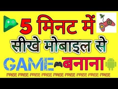 Apne Mobile se Game kaise banate h Sikhe Free me [ Hindi ]...