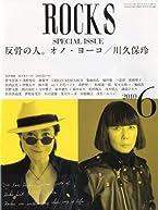 ROCKS SPECIAL ISSUE(ロックス・スペシャル・イシュー ) 2010年05月号