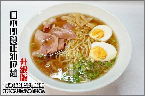 日本即食拉麵升級版00.jpg