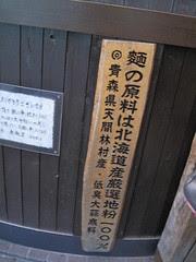 北海道嚴選