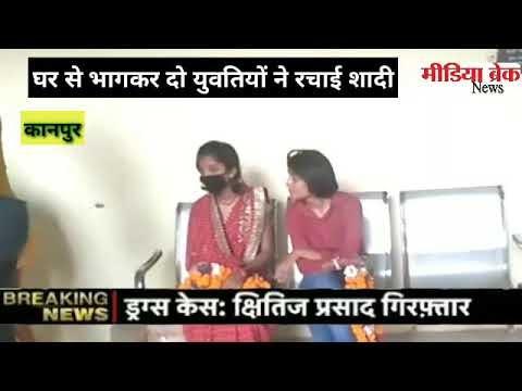 """""""कानपुर में लड़की ने लड़की से रचाई शादी"""""""