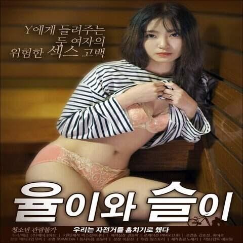 Yulyi and Seulyi (2020) - Korean Adult Movie