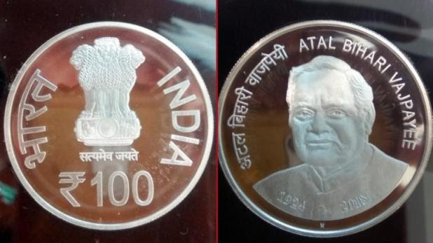 Atal Bihari Vajpayee Rs 100 coin released