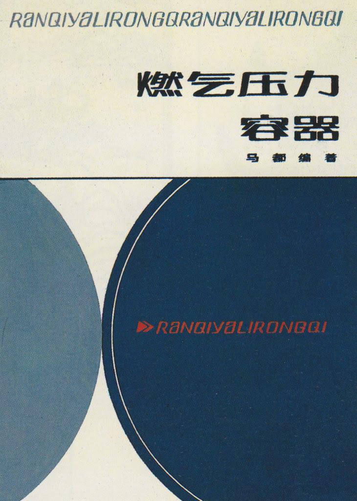 Gas Press-Container, Kang Renping