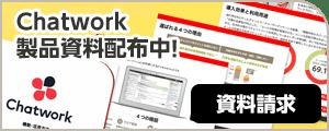 Chatwork製品資料配布中!