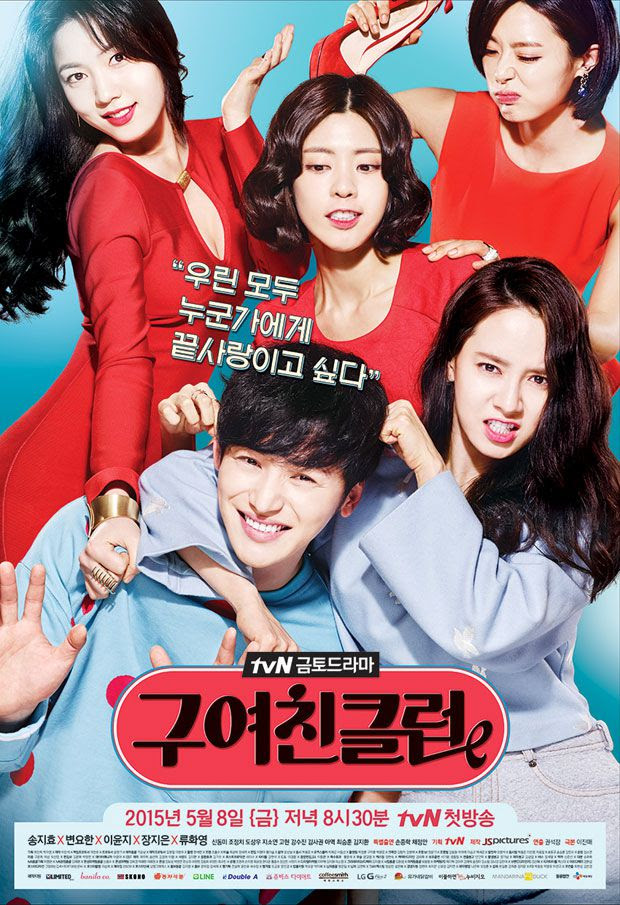 Korean Drama - Ex-Girlfriend's Club-