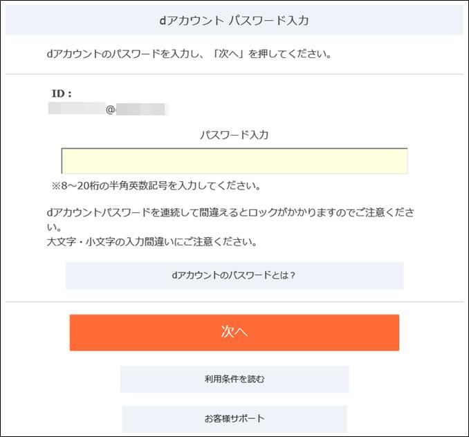 a00040.1_docomo_dプリペイドカード発行手続き_14