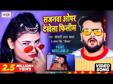 Sajanwa Oh Par Dekhela Filim - Download  |MP3-MP4-Lyrics| Khesari Lal Song | Bhojpuri Song 2021