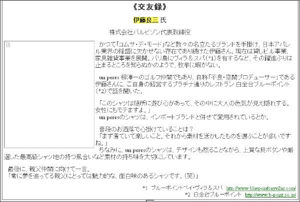 http://webcache.googleusercontent.com/search?q=cache:R_Y9TDgHElYJ:www.unperes.jp/salon/kouyuu_0610.html+%E4%BC%8A%E8%97%A4%E8%89%AF%E4%B8%89&cd=4&hl=ja&ct=clnk&gl=jp