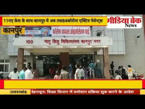 """""""11 नये केश के साथ अब तक कानपुर में 84 कोरोनो एक्टिव पेशेंट्स"""""""
