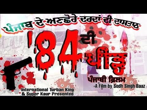 84 Di Peerh New Punjabi Movie Raj Sandhu Baldev Singh Sarhali Super Kaur | Gyan Golak