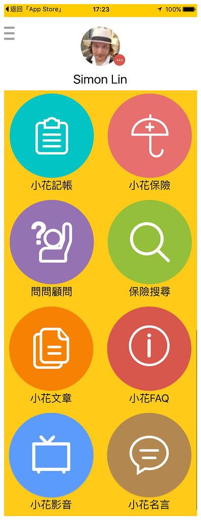 小花平台APP08.jpg