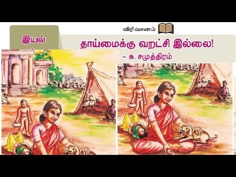 9th Tamil தாய்மைக்கு வறட்சி இல்லை - சு. சமுத்திரம் Kalvi TV