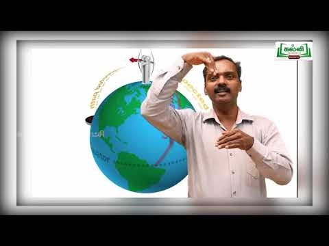 11th Geography சூரியக் குடும்பமும் புவியும் பாடம் 2 Kalvi TV