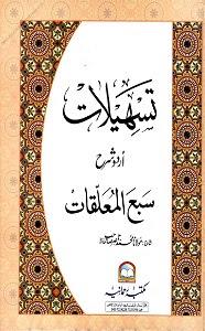 Tashilaat Urdu Sharh Al Sabul Muallaqat
