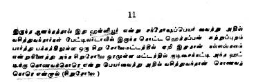 final-hethai-ammal-history-13a.jpg