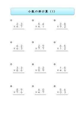 ドリルズ 小学4年生 算数 の無料学習プリント小数のかけ算 ①